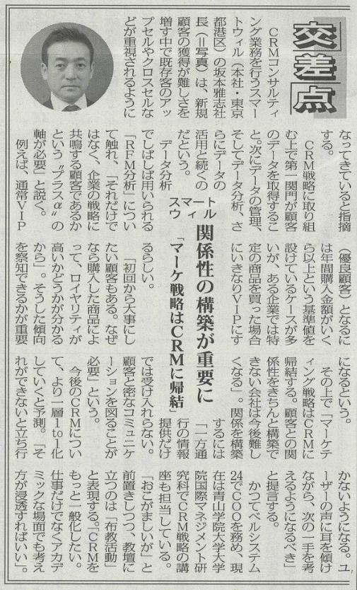 2017年2月9日発行『通販新聞』