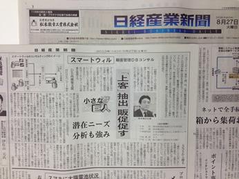 2013年8月27日の日経産業新聞(7面)