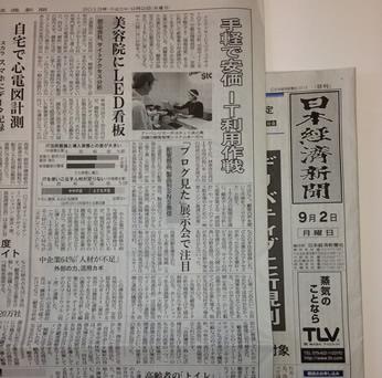 2013年9月2日の日本経済新聞 13面新興・中小企業面