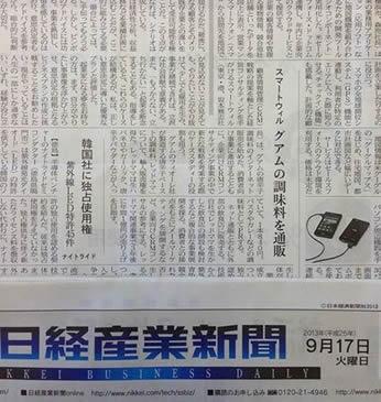 2013年9月17日の日経産業新聞(7面)