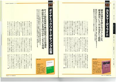 この一冊ですべてわかる CRMの基本 坂本雅志