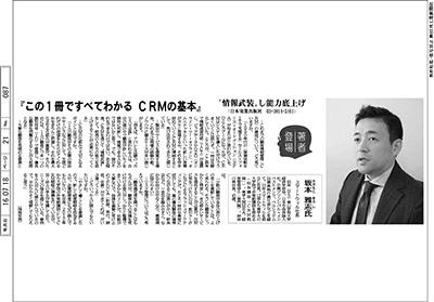 日刊工業新聞「著者登場」コーナー