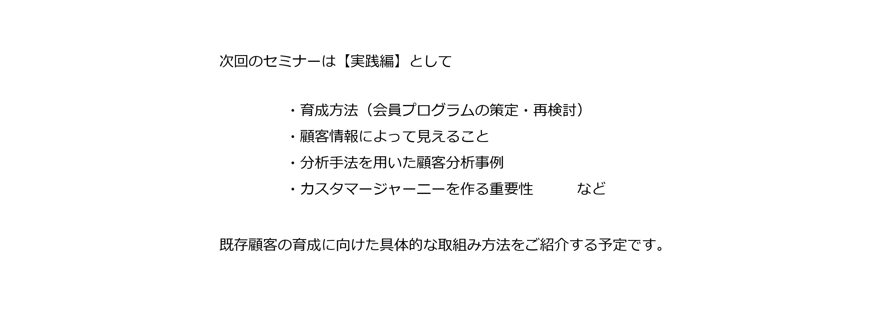 2019年4月23日セミナー