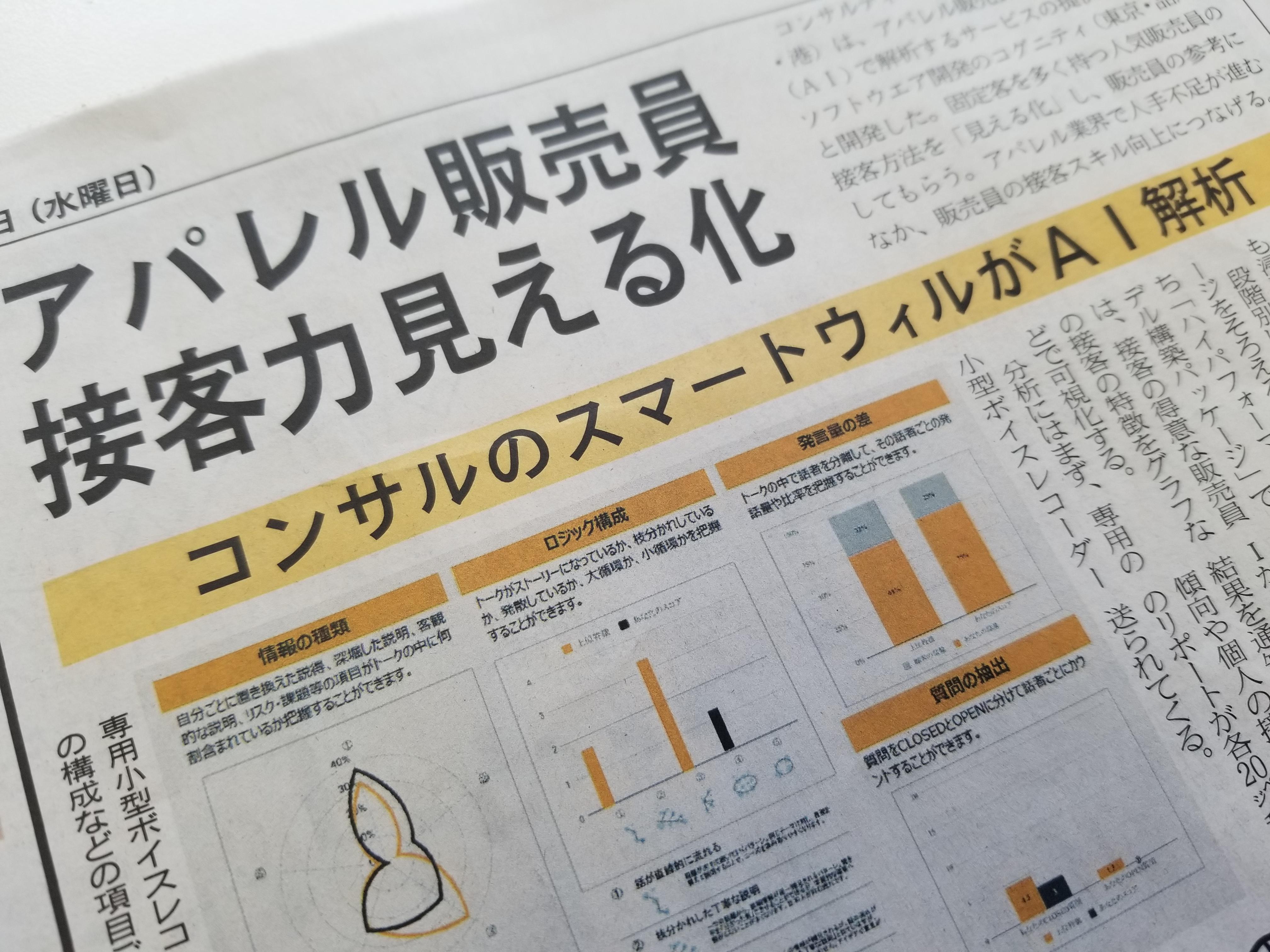 2019年7月10日発行『日経MJ』